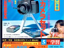 中川浩(科学の教室)編集長の学研の付録画像は?年収や今現在の販売はある?