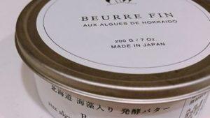 【大泉洋の北海道物産展】海藻バターの通販やお店!TAKU円山と山中牧場はどこ?